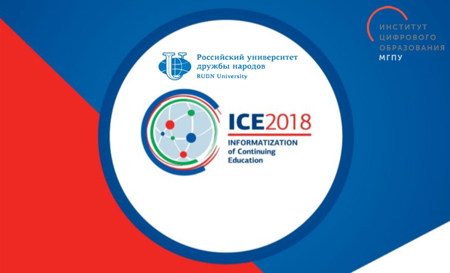 Пост-релиз по итогам ICE-2018