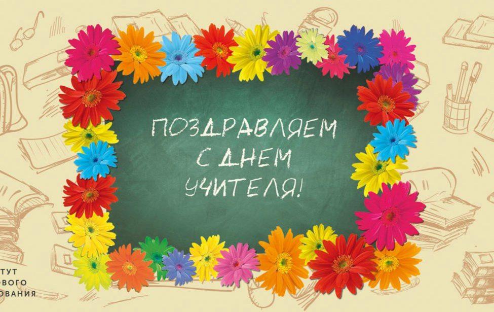 Поздравление сднем Учителя отИЦО МГПУ