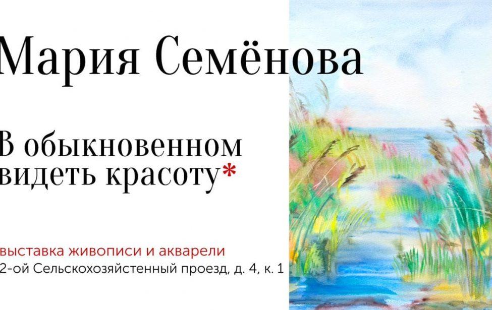 Мария Семёнова. Вобыкновенном видеть красоту*