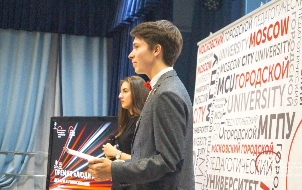 Дебаты Премии «Люди МГПУ»
