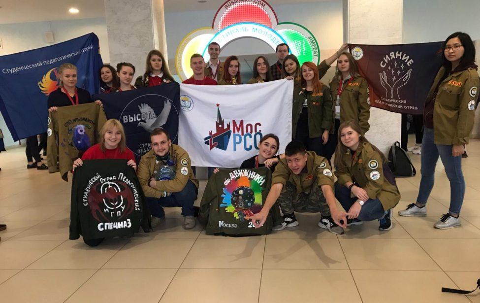 Форум студенческих педагогических отрядов