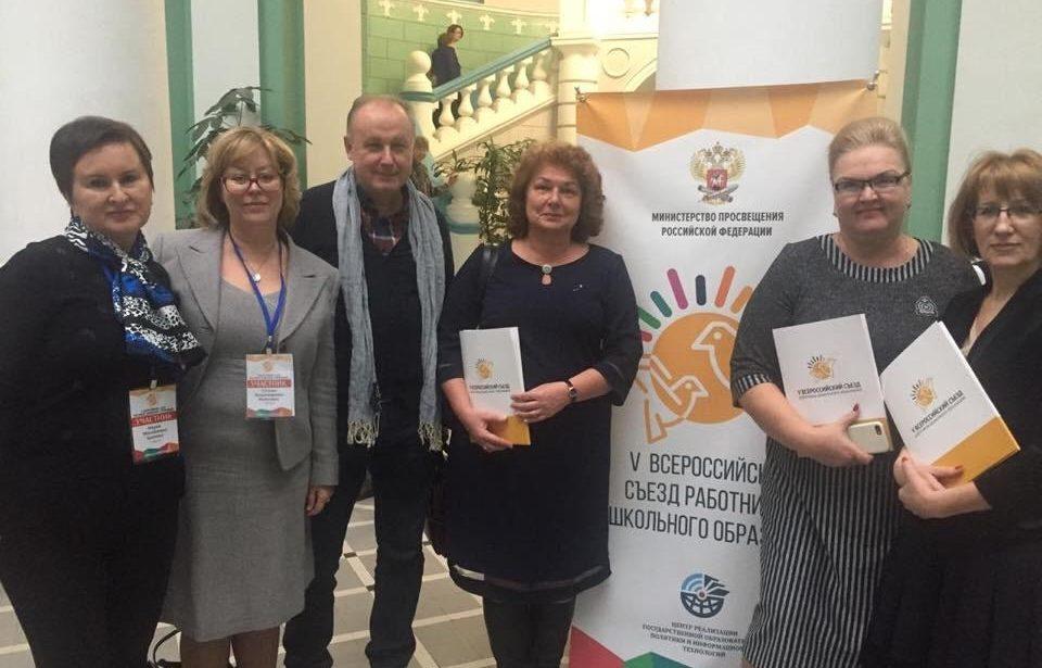 Всероссийский съезд работников дошкольного образования