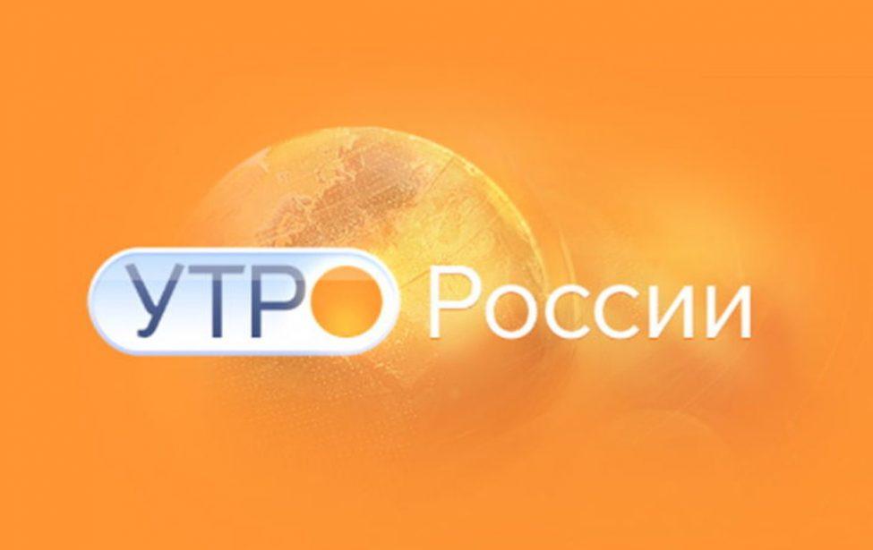 Профессор ИППО и «Утро России»