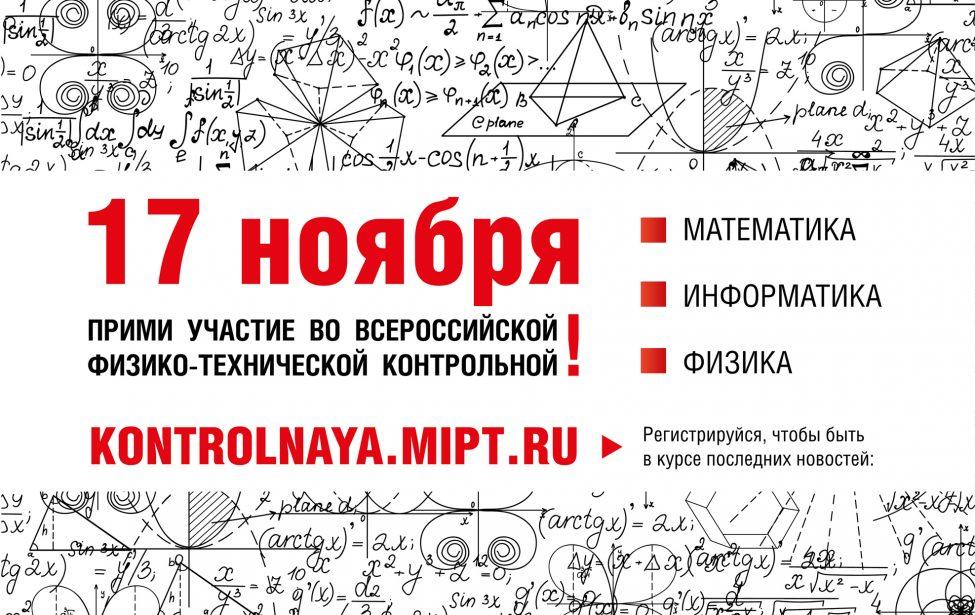 Выходи решать вместе сИнститутом цифрового образования!