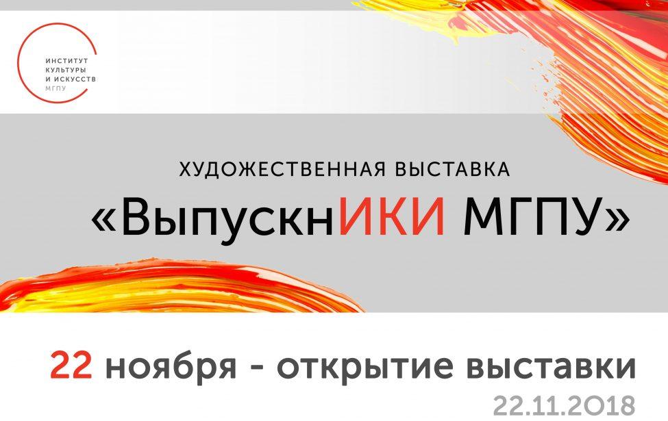 Выставка #ВыпускнИКИ