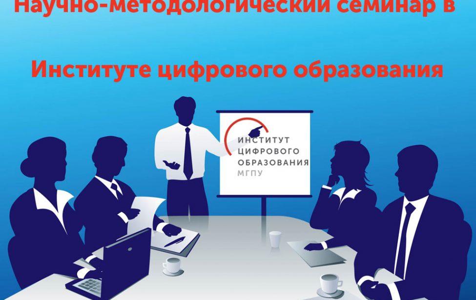 Научно-методологический семинар вИЦО