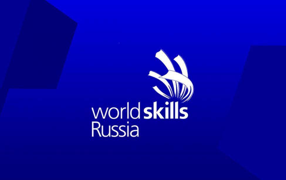 Финал межвузовского чемпионата WorldSkills Russia