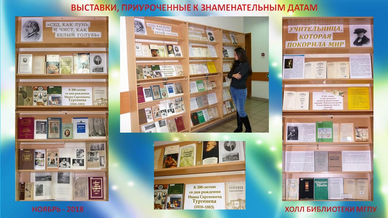 Фотогалерея Фундаментальной библиотеки