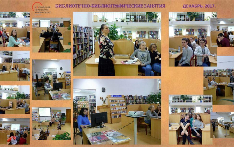 Занятия вФундаментальной библиотеке