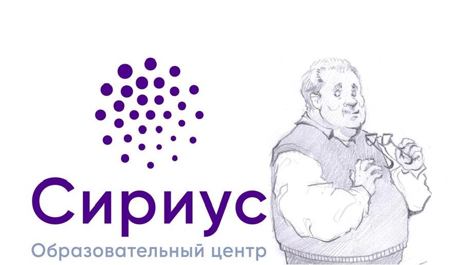 Сотрудничество сцентром «Сириус» вСочи