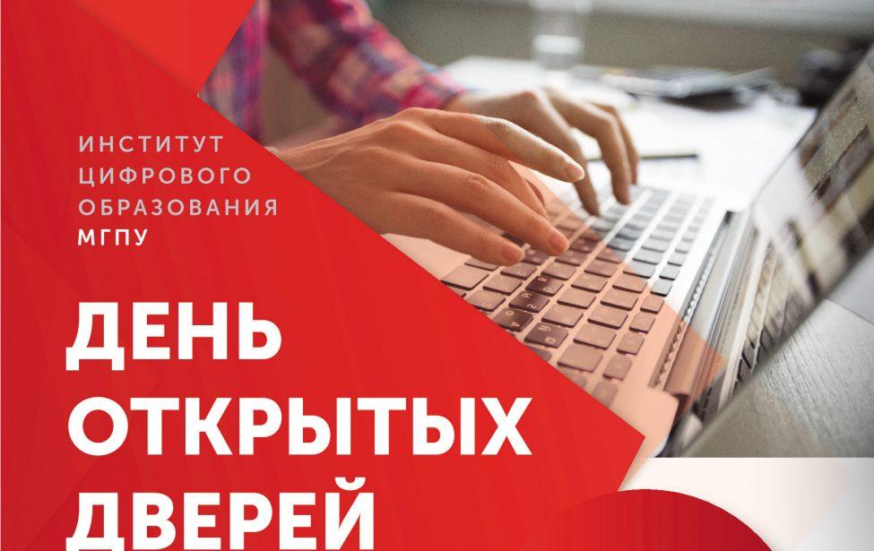 День открытых дверей вИнституте цифрового образования