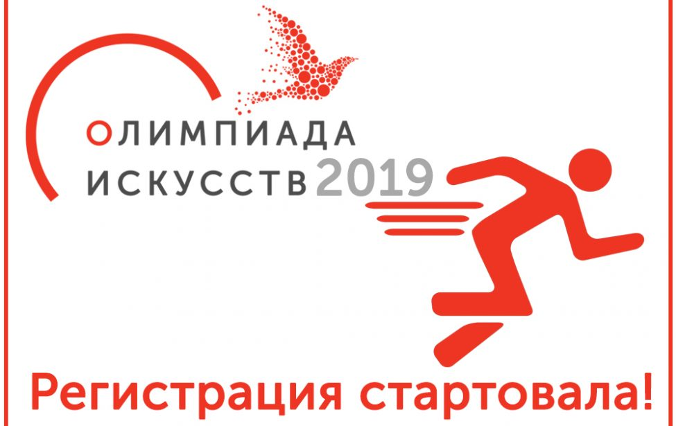 Регистрация на Олимпиаду искусств — 2019