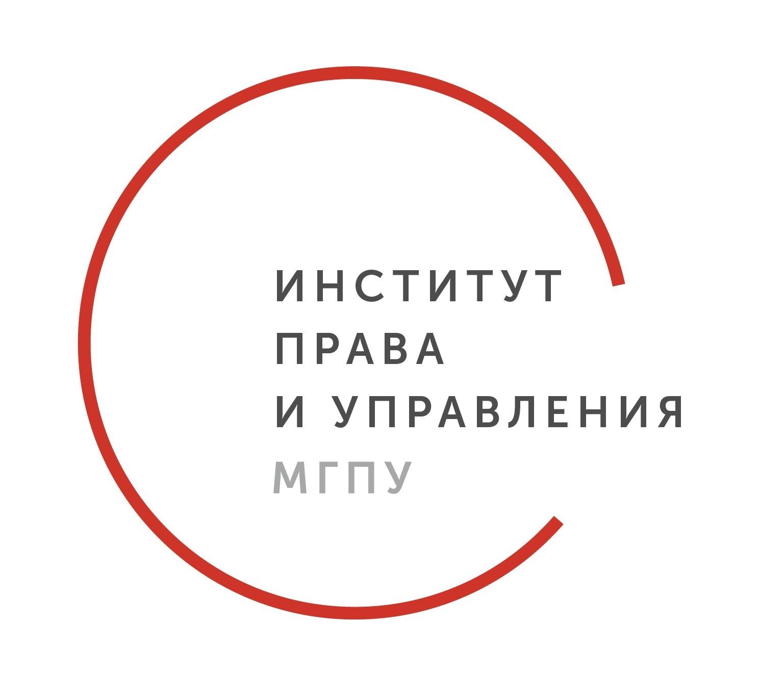 Институт права иуправления
