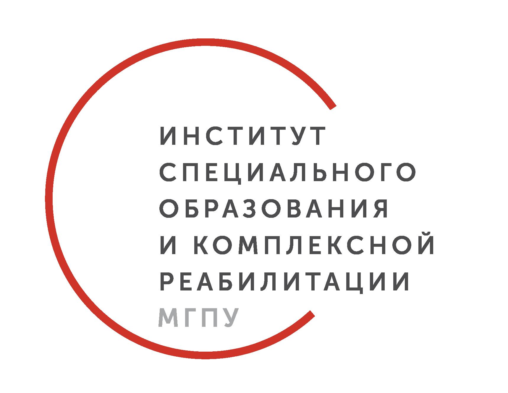 Институт специального образования и комплексной реабилитации
