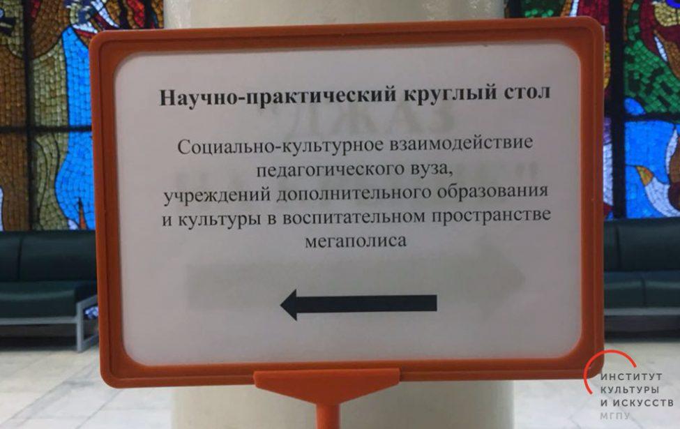 Круглый стол вкультурном центре «Москворечье»