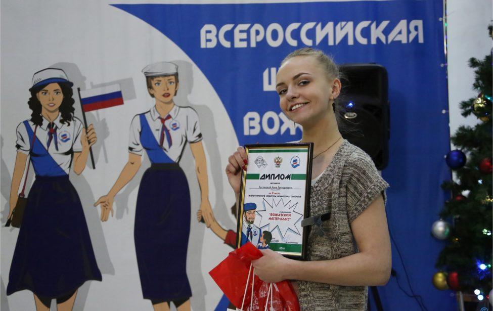 Студентка ИЦО стала призёром конкурса вожатских проектов