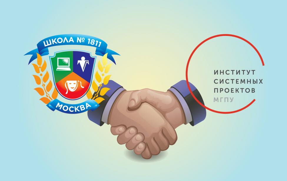 Партнерство Института системных проектов иШколы №1811