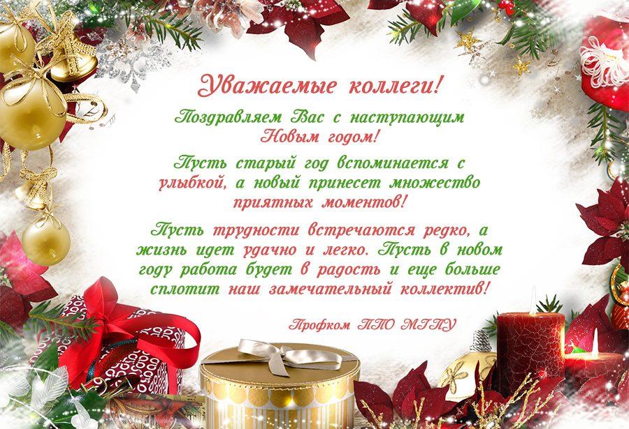 Поздравление снаступающим Новым годом!