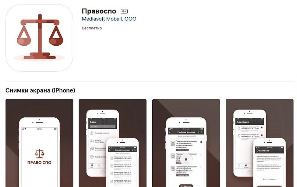 Новое приложение вApp Store