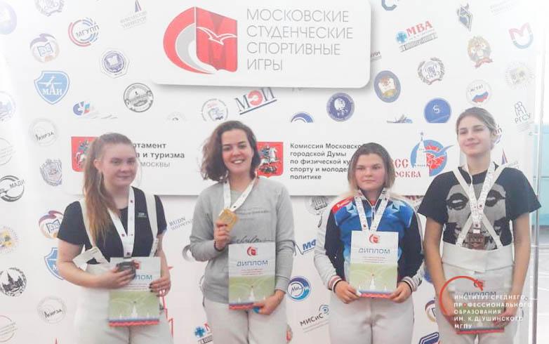 XXXI Московские студенческие спортивные игры