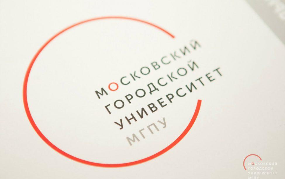 Студенческая практика Московского городского