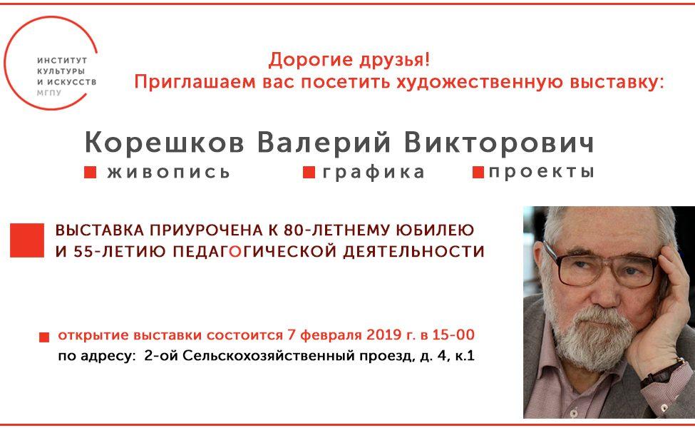 Валерий Корешков: юбилейная выставка