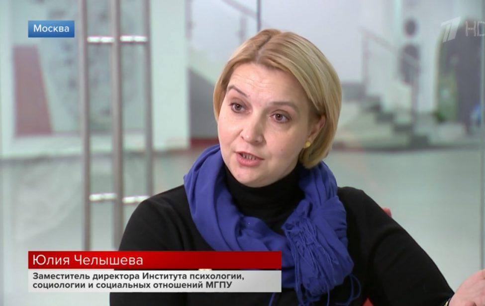 Юлия Челышева вэфире Первого канала