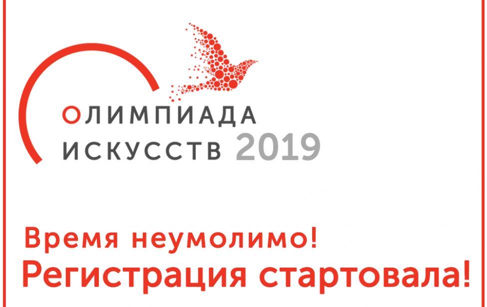 Олимпиада искусств— 2019: продолжается регистрация!