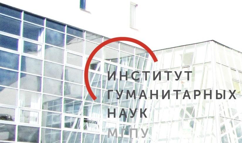 Ученый совет института