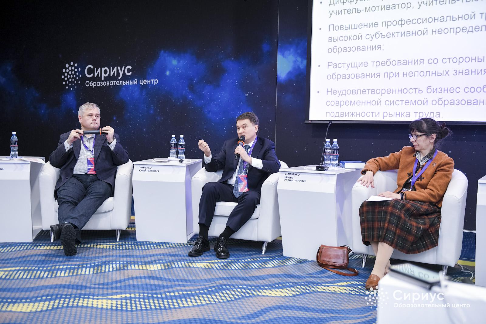 Круглый стол Сириус-Реморенко