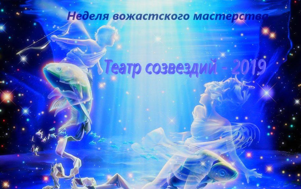 Театр созвездий — 2019