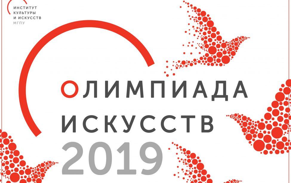 Олимпиада искусств— 2019