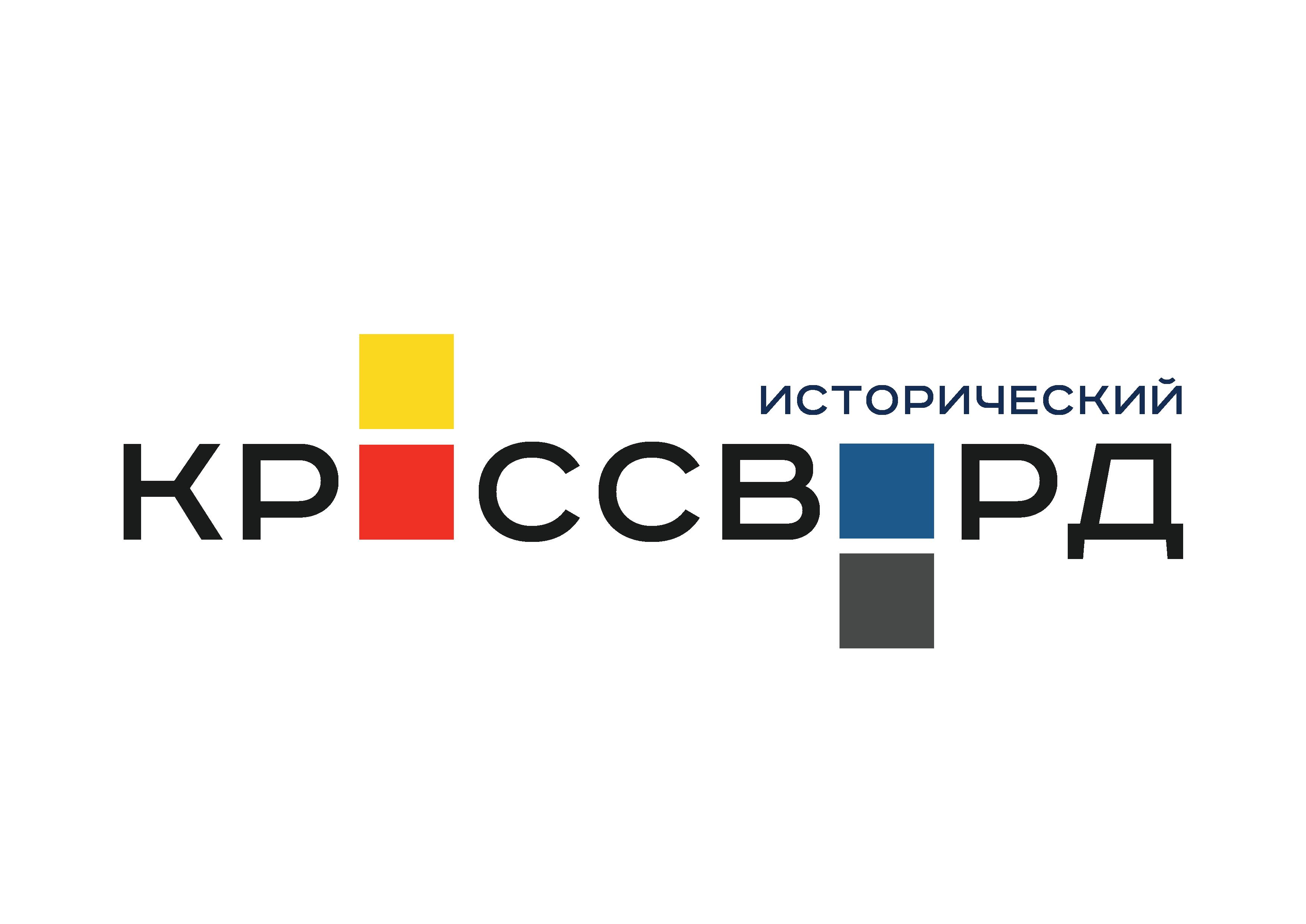 Картинки по запросу всероссийский исторический кроссворд