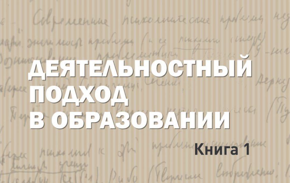Представляем монографию по итогам постоянного семинара МГПУ