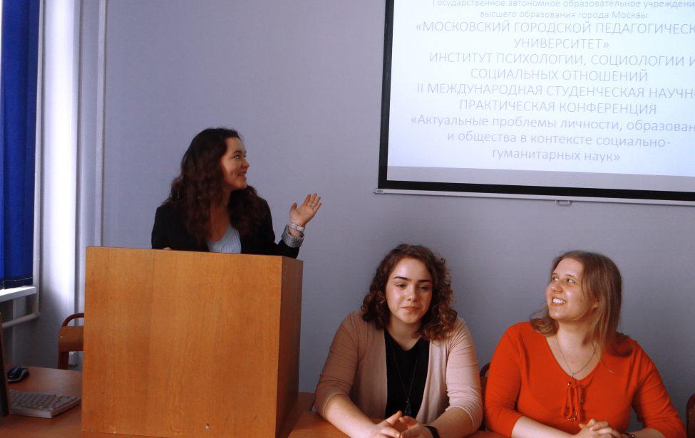 IIМеждународная студенческая конференция
