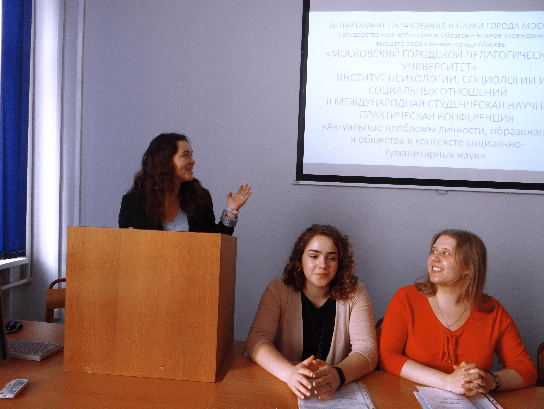 II Международная студенческая конференция