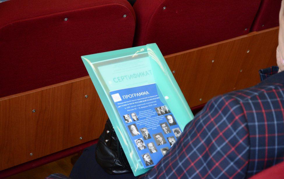 Конференция «Истоки ипути Российской психологии»