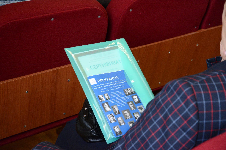 Международная научно-практическая конференция: «Истоки ипути Российской психологии» (к100-летию советской психологии).