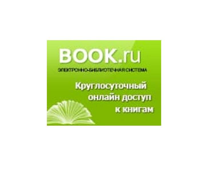 Тестовый доступ к ЭБС BOOK.ru