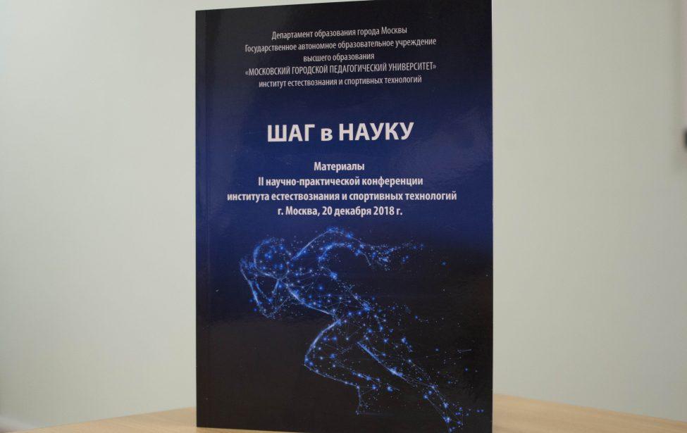 Вышел сборник научной конференции «Шаг внауку»