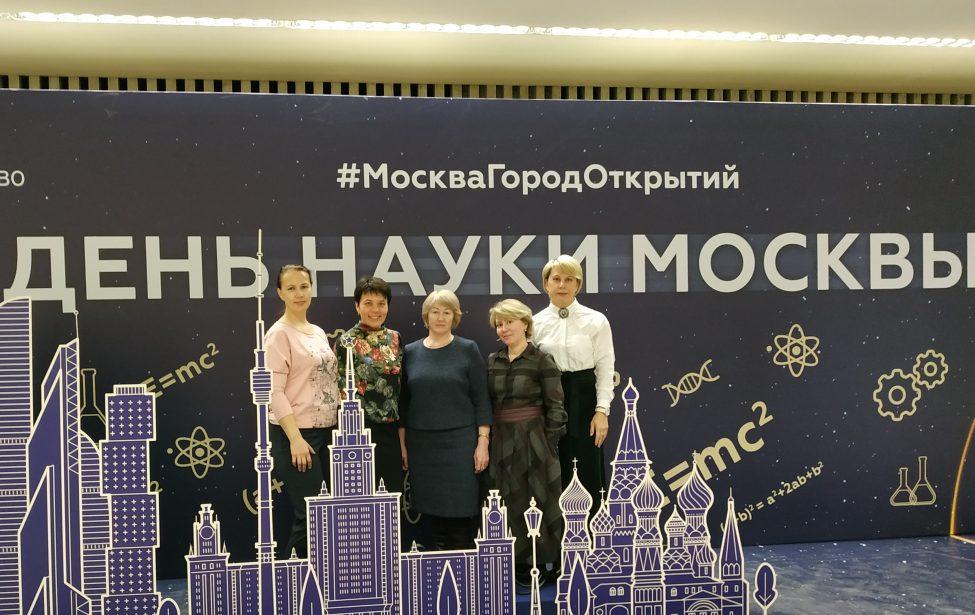 День науки Москвы