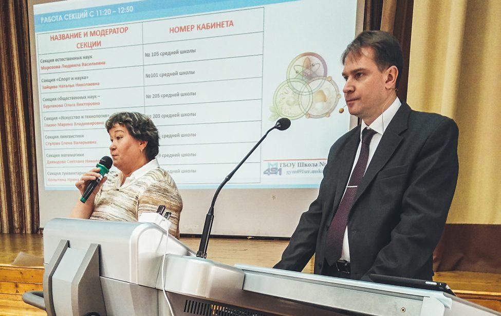 XII научно-практическая конференция вшколе №491 «Марьино»