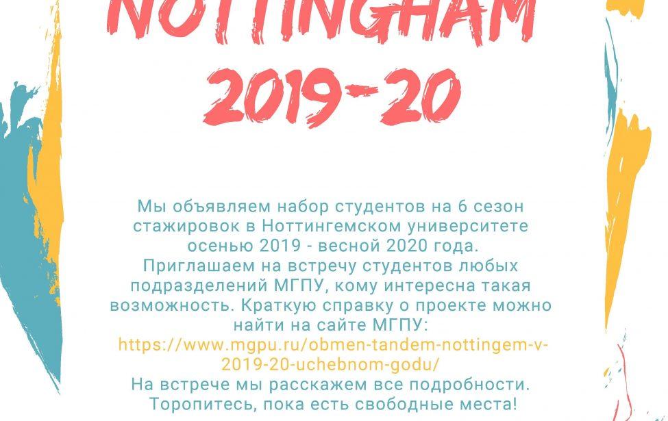 Открыт набор на стажировку в Ноттингемском университете