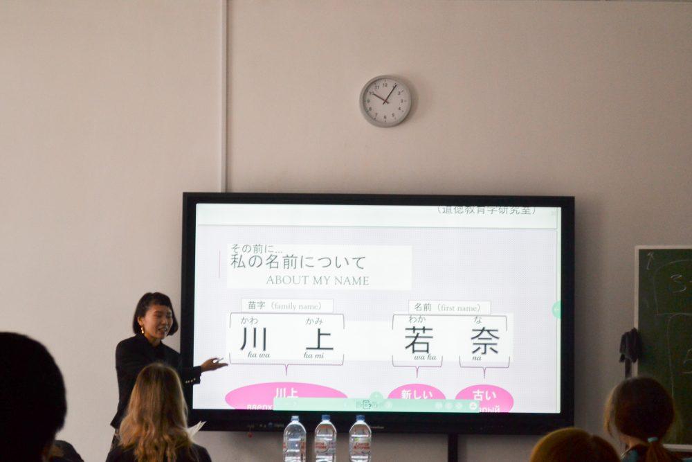 Международный круглый стол для студентов-японистов