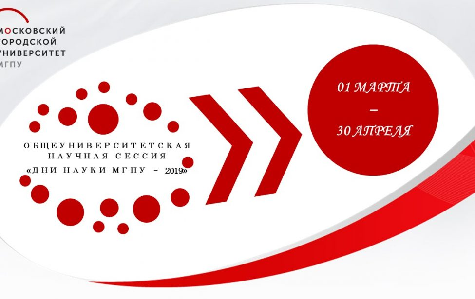 Дни науки МГПУ — 2019