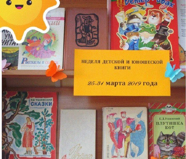 Неделя детской июношеской книги