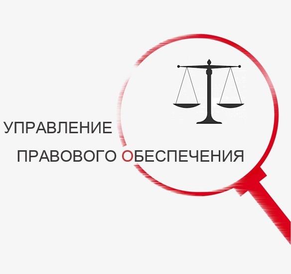 Управление правового обеспечения