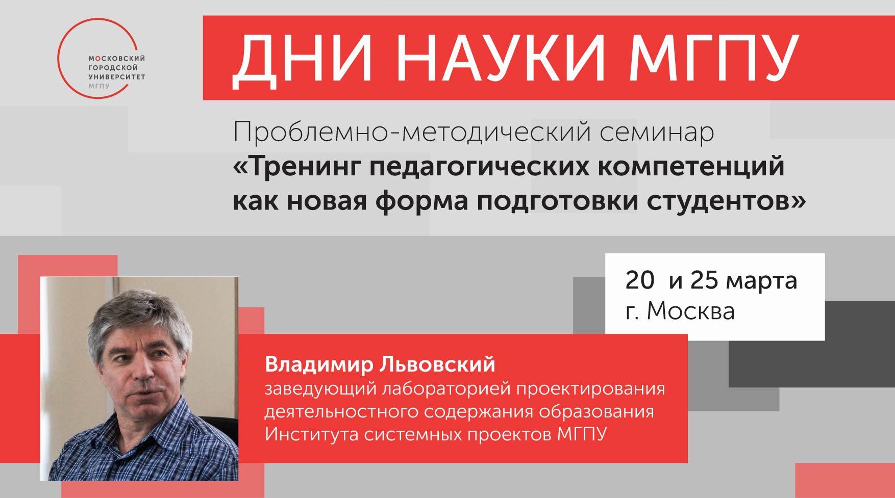 Институт системных проектов на«Днях науки МГПУ— 2019»