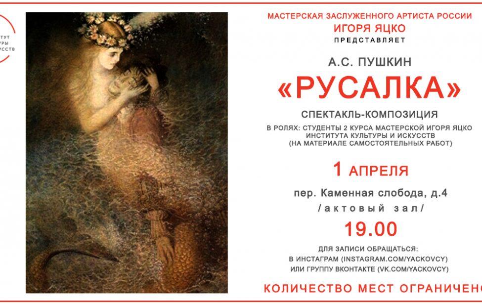 Спектакль-композиция «Русалка»