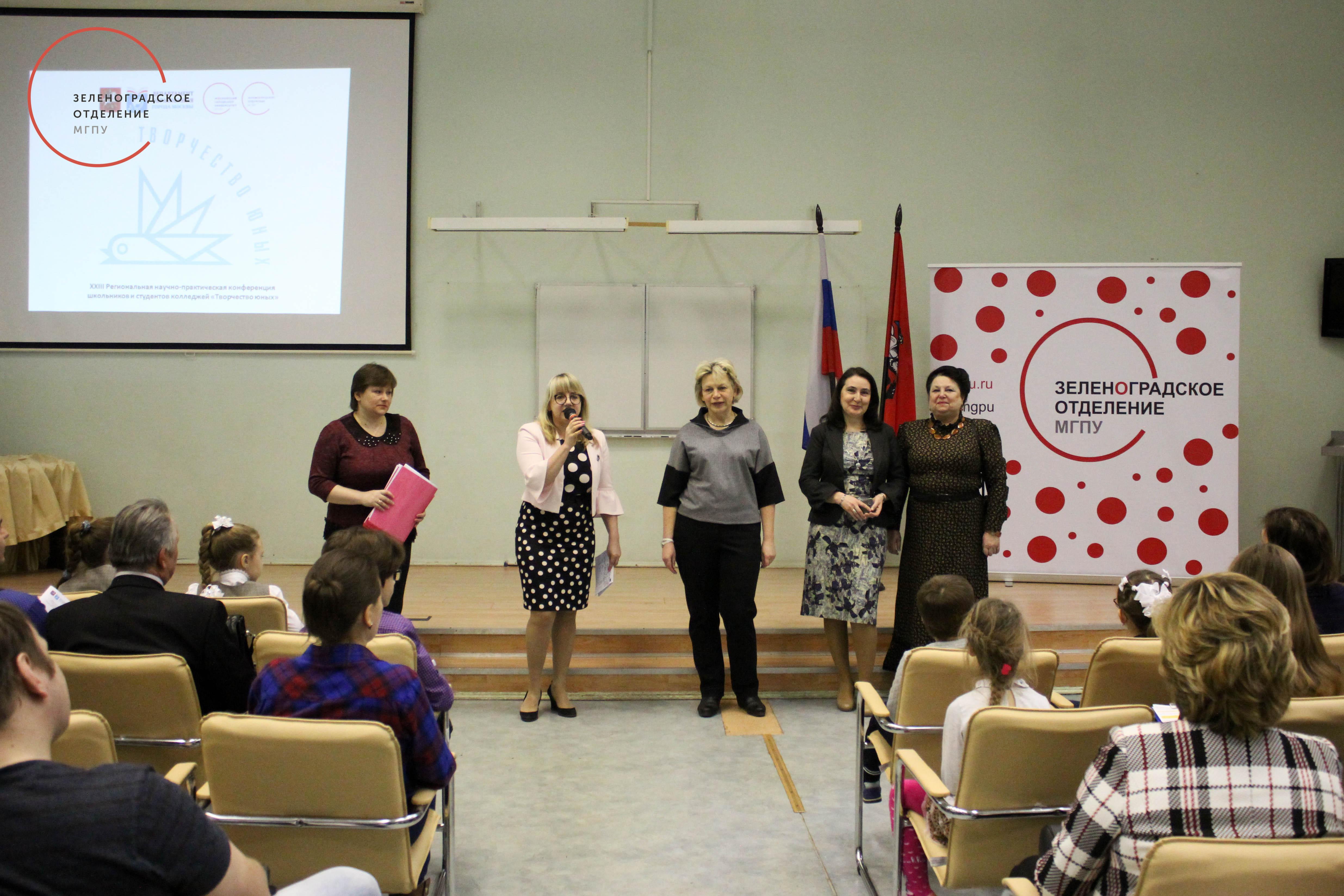 Научно-практическая конференция «Творчество юных»